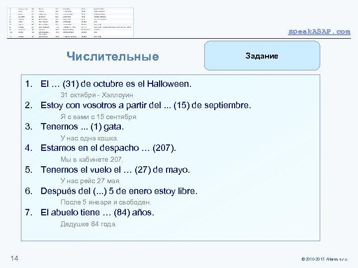 speak. ASAP. com Числительные Задание 1. El … (31) de octubre es el Halloween.