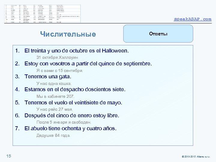 speak. ASAP. com Числительные Ответы 1. El treinta y uno de octubre es el