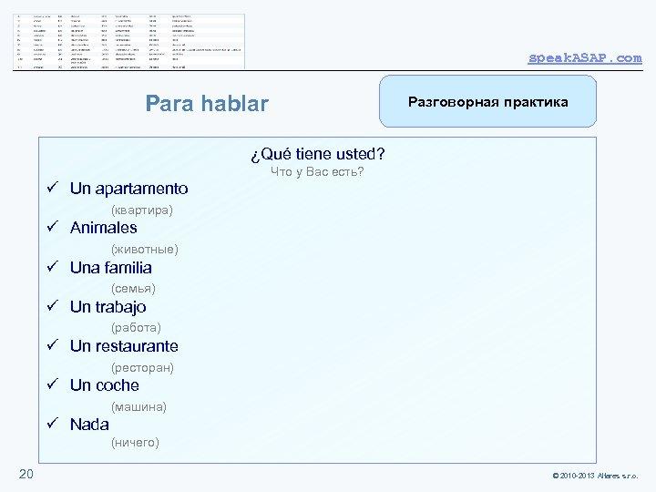 speak. ASAP. com Para hablar Разговорная практика ¿Qué tiene usted? Что у Вас есть?