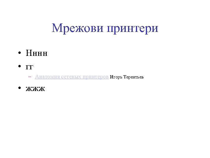 Мрежови принтери • Нннн • гг – Анатомия сетевых принтеров Игорь Терентьев • жжж