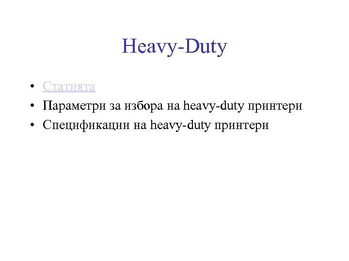 Heavy-Duty • Статията • Параметри за избора на heavy-duty принтери • Спецификации на heavy-duty