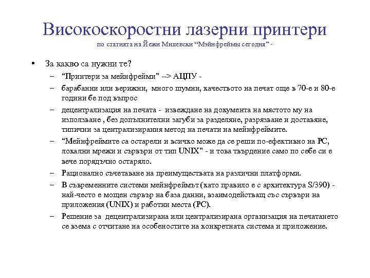 """Високоскоростни лазерни принтери по статията на Йежи Милевски """"Мэйнфреймы сегодня"""" - • За какво"""