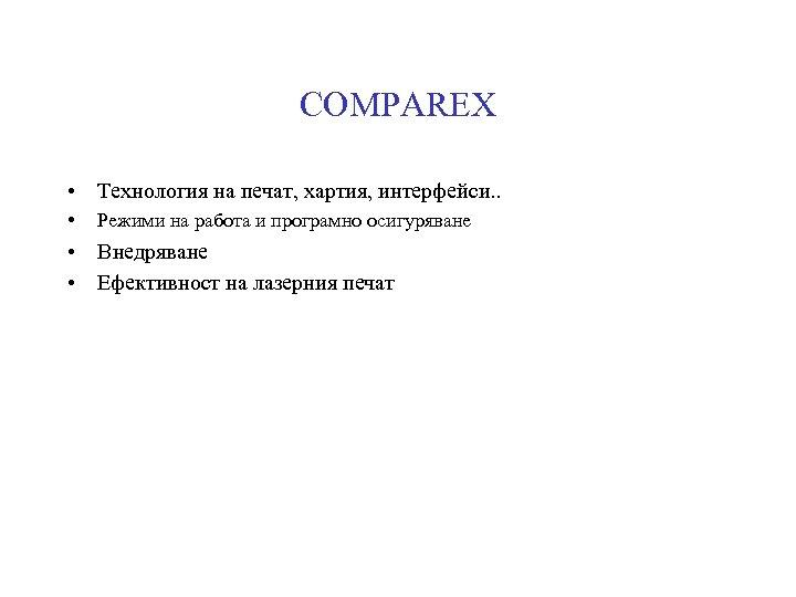 COMPAREX • Технология на печат, хартия, интерфейси. . • Режими на работа и програмно