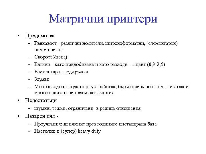 Матрични принтери • Предимства – Гъвкавост - различни носители, широкоформатни, (елементарен) цветен печат –