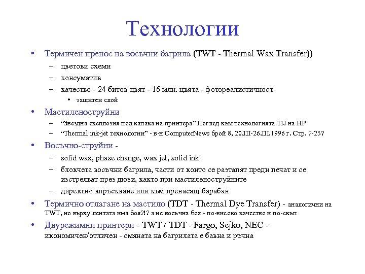 Технологии • Термичен пренос на восъчни багрила (TWT - Thermal Wax Transfer)) – цветови