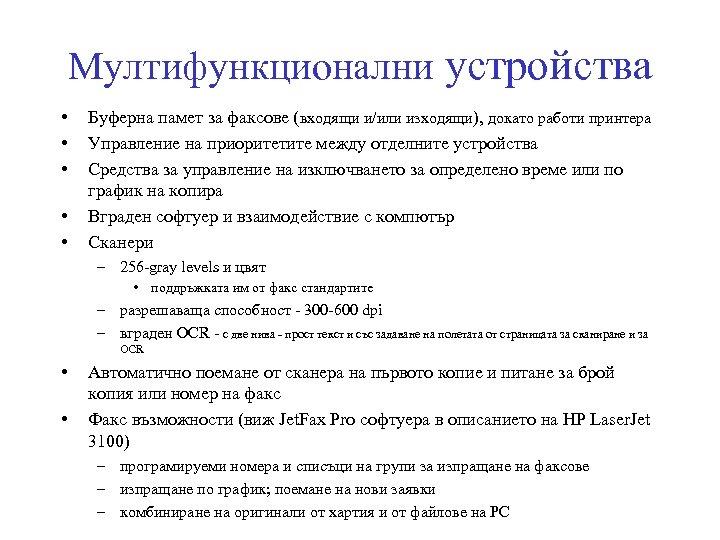 Мултифункционални устройства • • • Буферна памет за факсове (входящи и/или изходящи), докато работи
