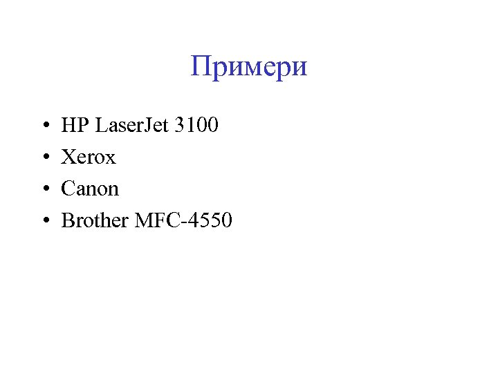 Примери • • HP Laser. Jet 3100 Xerox Canon Brother MFC-4550