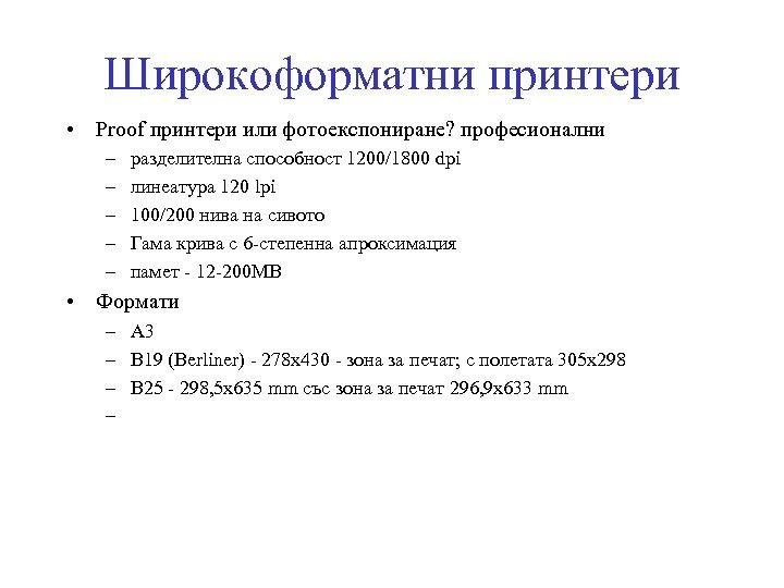 Широкоформатни принтери • Proof принтери или фотоекспониране? професионални – – – разделителна способност 1200/1800