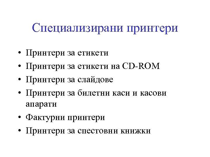 Специализирани принтери • • Принтери за етикети на CD-ROM Принтери за слайдове Принтери за