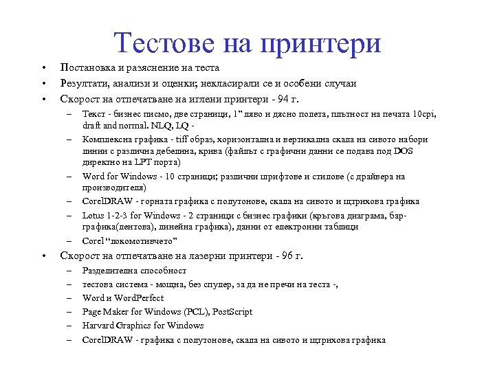 Тестове на принтери • • • Постановка и разяснение на теста Резултати, анализи и