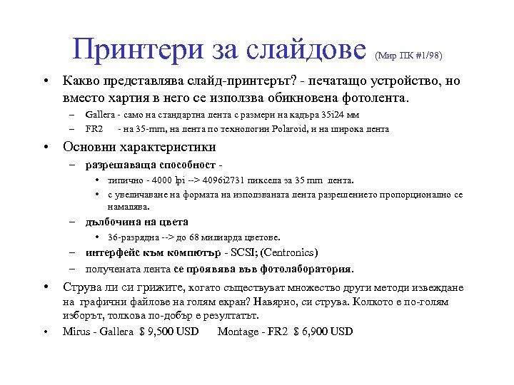 Принтери за слайдове (Мир ПК #1/98) • Какво представлява слайд-принтерът? - печатащо устройство, но