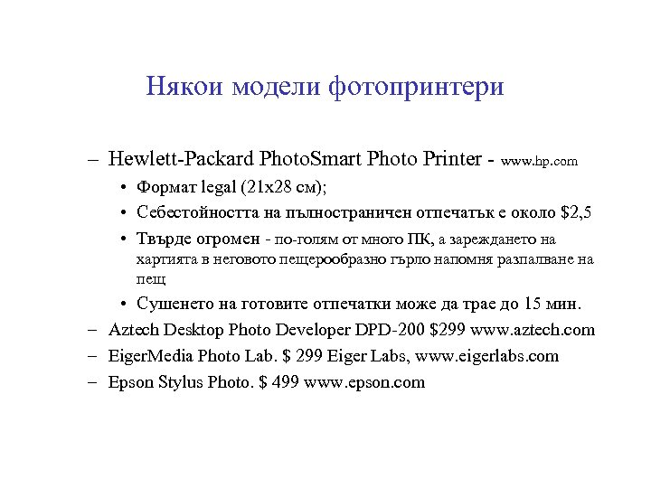 Някои модели фотопринтери – Hewlett-Packard Photo. Smart Photo Printer - www. hp. com •