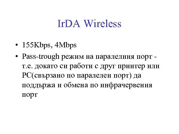 Ir. DA Wireless • 155 Kbps, 4 Mbps • Pass-trough режим на паралелния порт