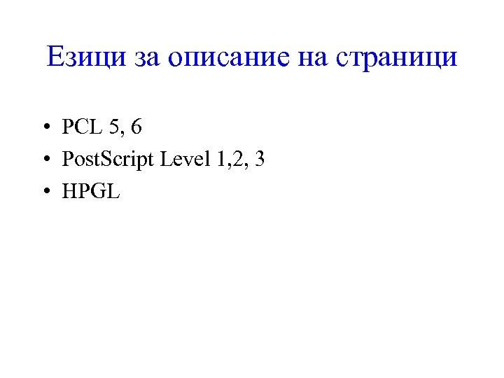 Езици за описание на страници • PCL 5, 6 • Post. Script Level 1,
