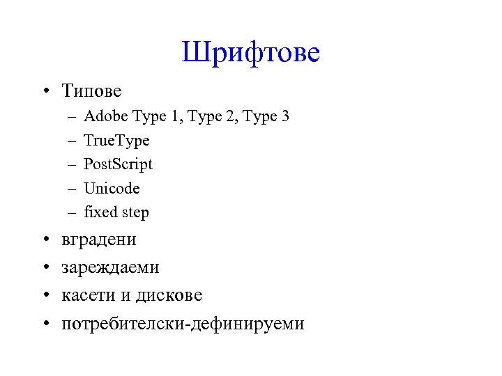 Шрифтове • Типове – – – • • Adobe Type 1, Type 2, Type
