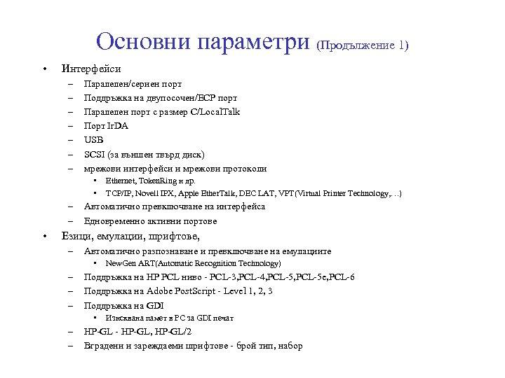 Основни параметри (Продължение 1) • Интерфейси – – – – Паралелен/сериен порт Поддръжка на