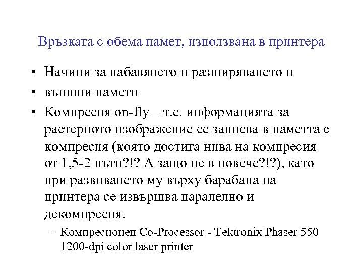 Връзката с обема памет, използвана в принтера • Начини за набавянето и разширяването и
