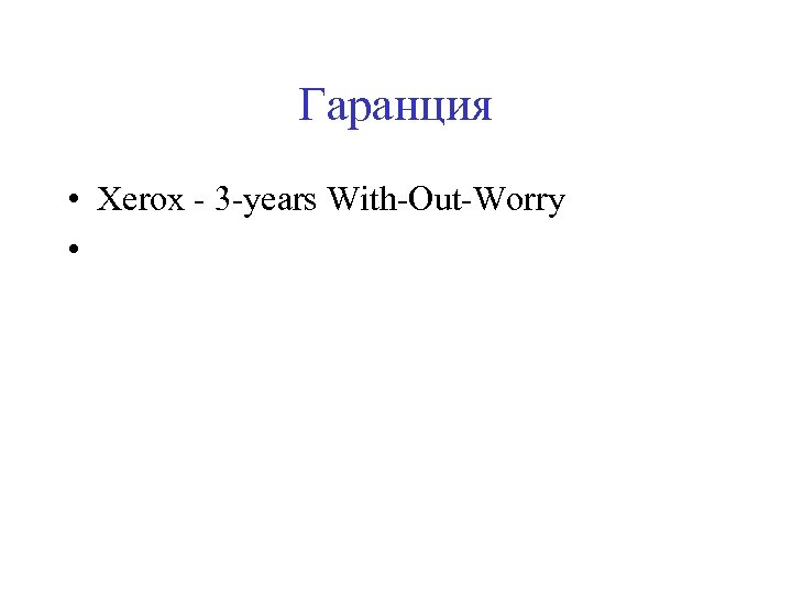 Гаранция • Xerox - 3 -years With-Out-Worry •