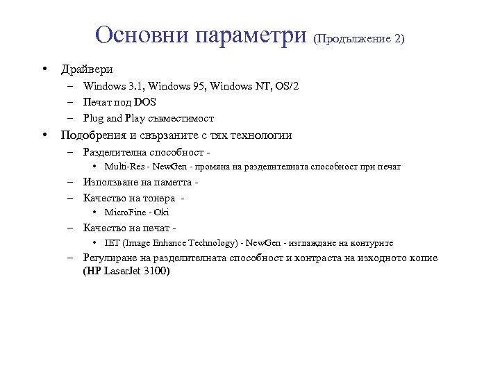 Основни параметри (Продължение 2) • Драйвери – Windows 3. 1, Windows 95, Windows NT,