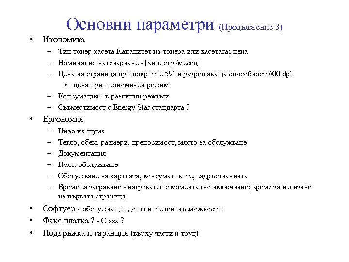 Основни параметри (Продължение 3) • Икономика – Тип тонер касета Капацитет на тонера или