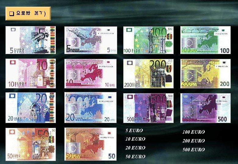 q 유로화(초기) 5 EURO 100 EURO 10 EURO 20 EURO 500 EURO 50 EURO