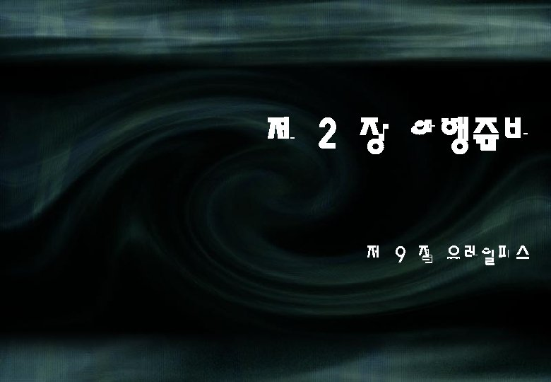 제 2 장 여행준비 제 9 절 유레일패스
