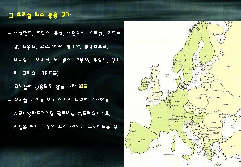 q 유레일 패스 통용 국가 - 아일랜드, 프랑스, 독일, 이탈리아, 스페인, 포르투 갈, 스위스,
