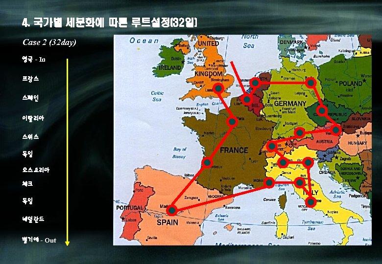 4. 국가별 세분화에 따른 루트설정(32일) Case 2 (32 day) 영국 - In 프랑스 스페인