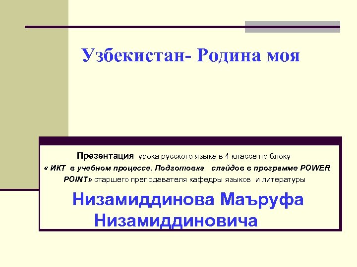 Узбекистан- Родина моя Презентация урока русского языка в 4 классе по блоку « ИКТ
