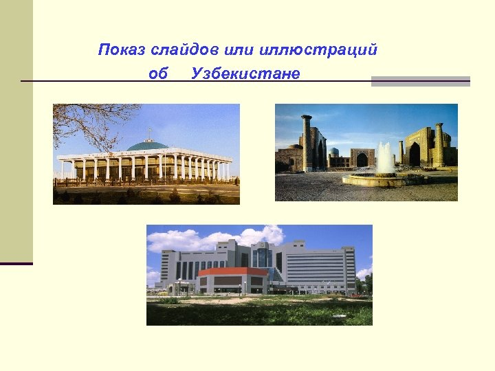 Показ слайдов или иллюстраций об Узбекистане