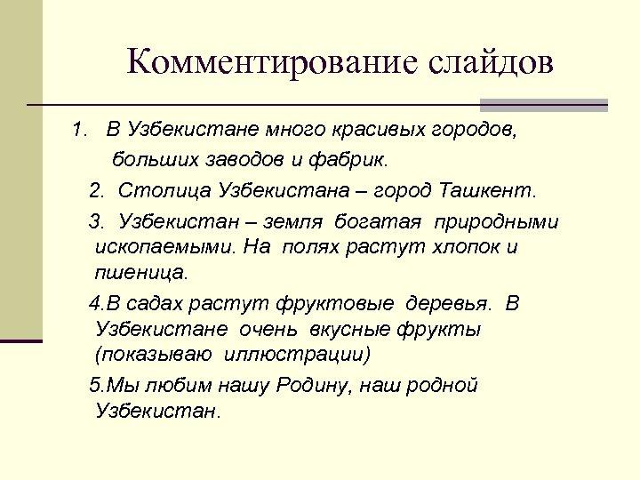 Комментирование слайдов 1. В Узбекистане много красивых городов, больших заводов и фабрик. 2. Столица