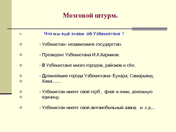 Мозговой штурм. n Что мы ещё знаем об Узбекистане ? n - Узбекистан- независимое