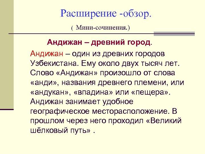 Расширение -обзор. ( Мини-сочинения. ) Андижан – древний город. Андижан – один из древних