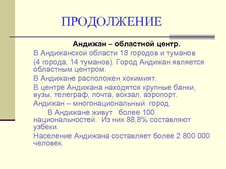 ПРОДОЛЖЕНИЕ Андижан – областной центр. В Андижанской области 18 городов и туманов (4 города,