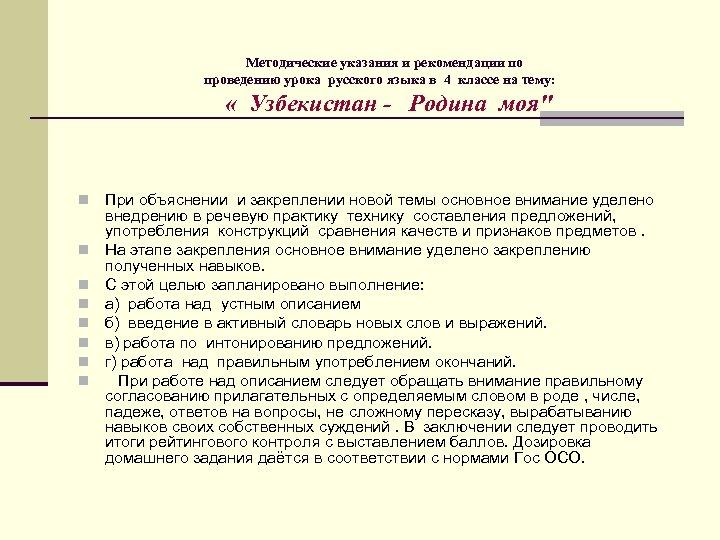 Методические указания и рекомендации по проведению урока русского языка в 4 классе на тему: