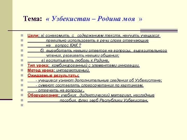 Тема: « Узбекистан – Родина моя » n n n n Цели: а) ознакомить