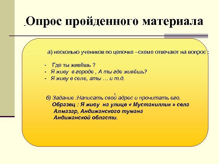 Опрос пройденного материала а) несколько учеников по цепочке –схеме отвечают на вопрос : -