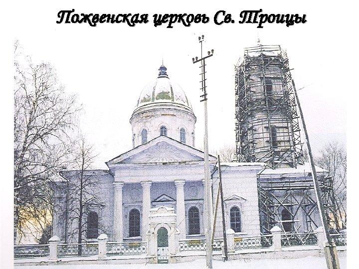 Пожвенская церковь Св. Троицы