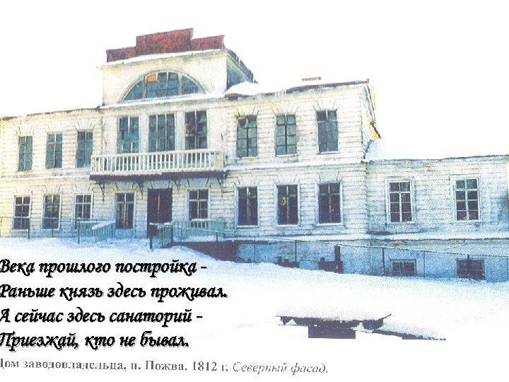 Века прошлого постройка Раньше князь здесь проживал. А сейчас здесь санаторий Приезжай, кто не
