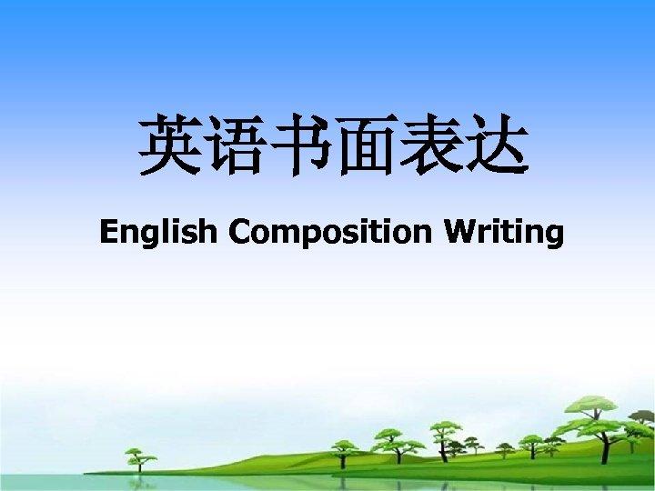 英语书面表达 English Composition Writing