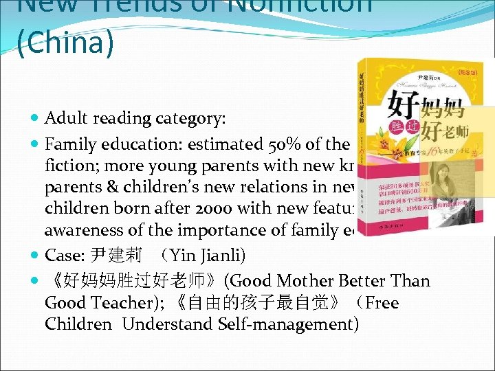 New Trends of Nonfiction (China) Adult reading category: Family education: estimated 50% of the