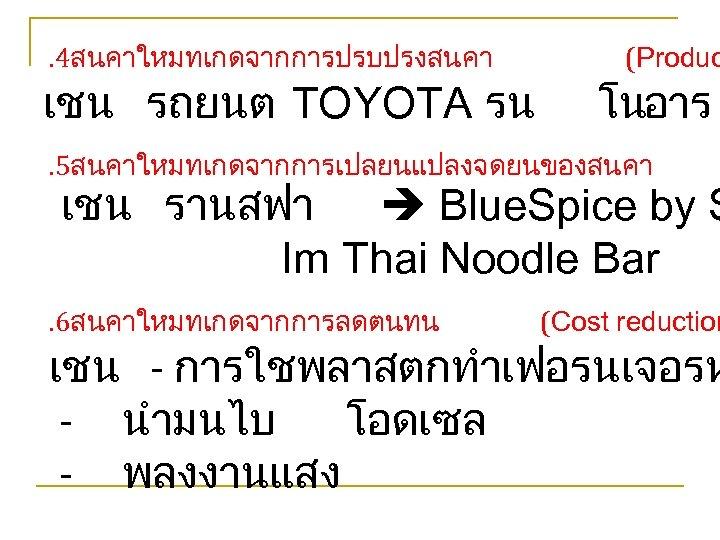 . 4สนคาใหมทเกดจากการปรบปรงสนคา เชน รถยนต TOYOTA รน (Produc โนอาร . 5สนคาใหมทเกดจากการเปลยนแปลงจดยนของสนคา เชน รานสฟา Blue. Spice