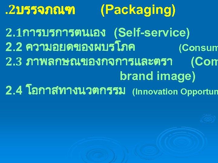 . 2บรรจภณฑ (Packaging) 2. 1การบรการตนเอง (Self-service) 2. 2 ความอยดของผบรโภค (Consum 2. 3 ภาพลกษณของกจการและตรา (Com