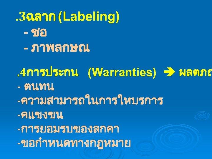 . 3ฉลาก (Labeling) - ชอ - ภาพลกษณ . 4การประกน (Warranties) ผลตภณ - ตนทน -ความสามารถในการใหบรการ