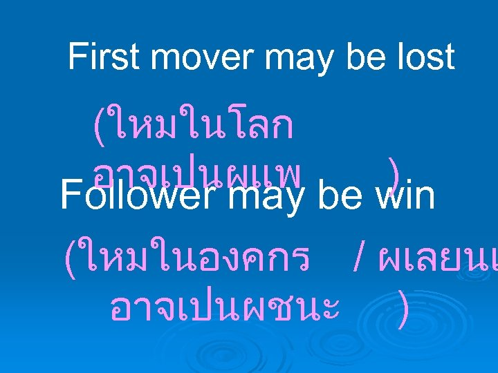 First mover may be lost (ใหมในโลก อาจเปนผแพ ) Follower may be win (ใหมในองคกร /