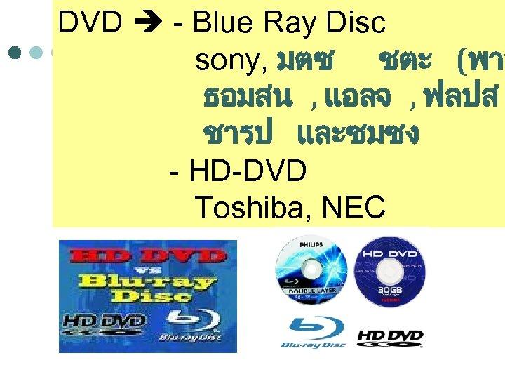 DVD - Blue Ray Disc sony, มตซ ชตะ (พาน ธอมสน , แอลจ , ฟลปส