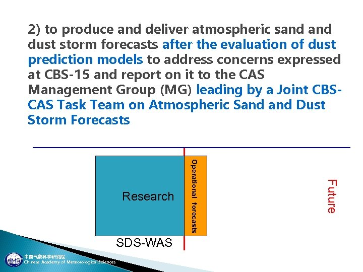 2) to produce and deliver atmospheric sand dust storm forecasts after the evaluation of