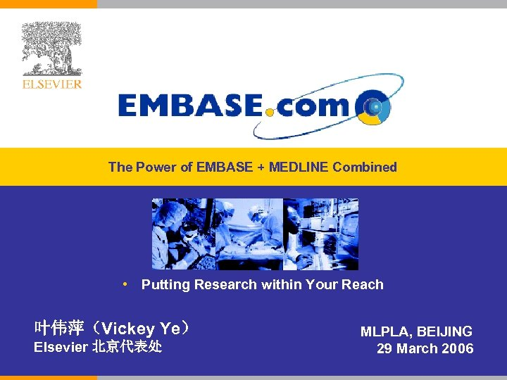The Power of EMBASE + MEDLINE Combined • Putting Research within Your Reach 叶伟萍(Vickey