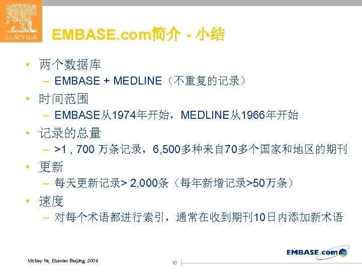 EMBASE. com简介 - 小结 • 两个数据库 – EMBASE + MEDLINE(不重复的记录) • 时间范围 – EMBASE从1974年开始,MEDLINE从1966年开始