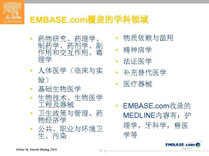 EMBASE. com覆盖的学科领域 • 药物研究、药理学、 制药学、药剂学、副 作用和交互作用、毒 理学 • 人体医学(临床与实 验) • 基础生物医学 • 生物技术、生物医学